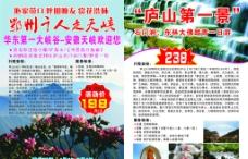 凤凰国旅天峡宣传单图片