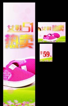 51女鞋热卖图片