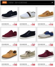 淘宝鞋子海报素材模版