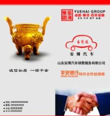 保险公司折页图片