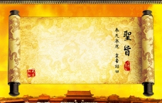 皇宫圣旨图片