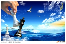 布局未来企业文化画册海报PSD源文件模板