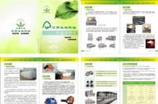 环保生物燃油 画册