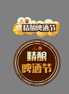 啤酒节标牌图片