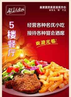 餐厅广告图片