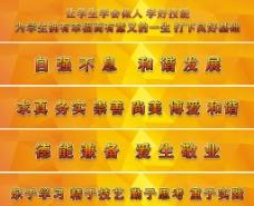 校园文化 标语 横幅图片