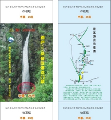 旅游门票图片