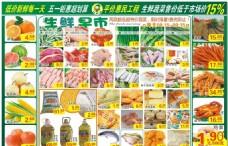 超市生鲜海报DM单
