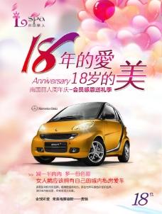 18年的爱汽车广告源文件