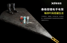 led锂电手电筒广告图片