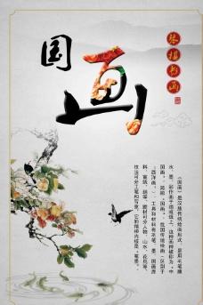中国传统图片
