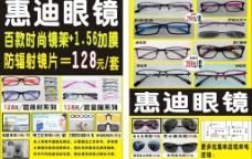惠迪眼镜图片