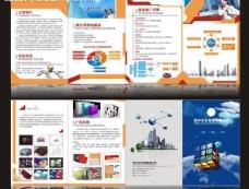 网络公司折页图片