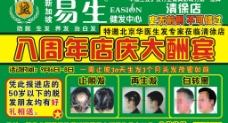 易生清徐店八周年店庆图片