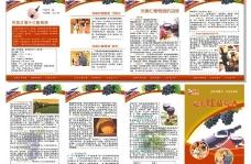 葡萄四折页图片