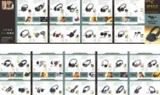 耳机宣传折页图片