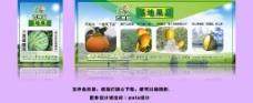 水果基地展示板图片