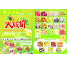 51水果超市宣传单图片