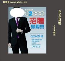 g2000招聘图片
