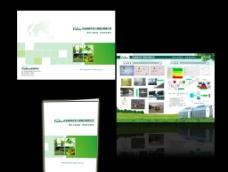 绿色环保手册图片