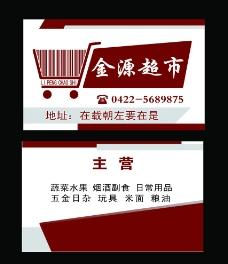 超市名片图片