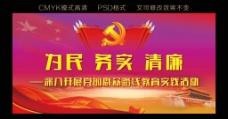 党的群众路线素材下载图片