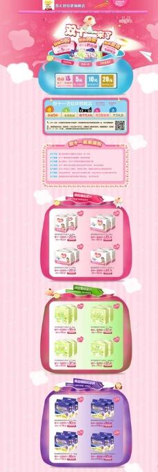 粉色系婴幼儿用品网店图片
