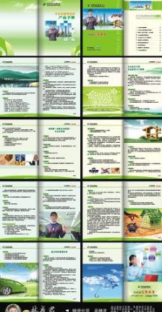 信贷业务产品手册图片