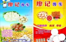 小吃宣传dm单图片