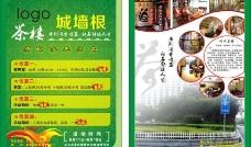 茶楼宣传页图片