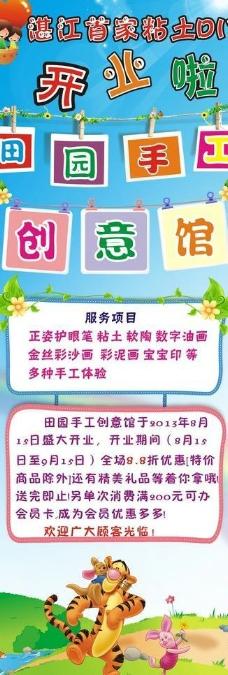 手工产品宣传海报
