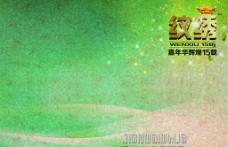 清新画册封面图片