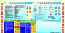 卫生信息公示栏图片