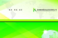 农业科技招商协议封面图片