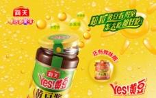 海天黄豆酱海报图片