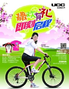 UCC自行车 陈乔恩图片