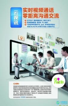 中国移动云视讯图片