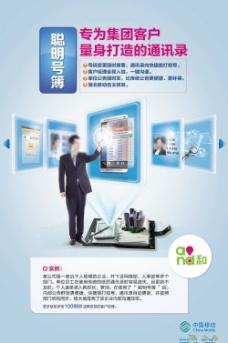 中国移动聪明号簿图片