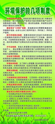 环境保护的几项制度