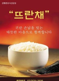 韩国米饭专题海报图片
