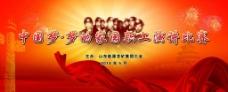 中国梦职工演讲比赛图片