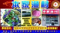 渔村 饭店图片