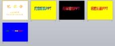 黄色艺术字动态效果PPT模板