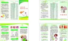 医疗折页图片