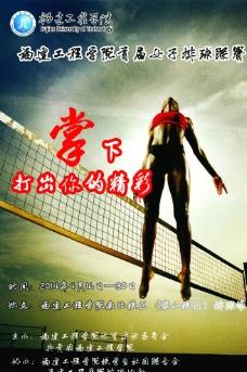 女子排球赛宣传海报图片