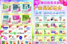 虹雨日化宣传单图片