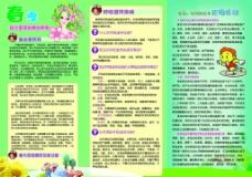 春季养生折页内页图片