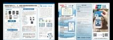 POS机三折页图片