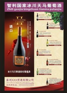 天马葡萄酒图片