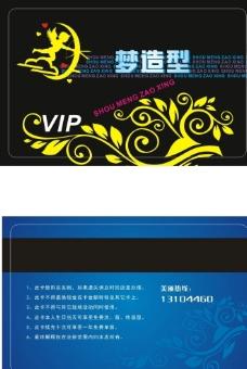 美发 VIP图片